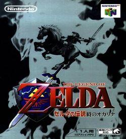 Zelda No Densetsu - Toki No Ocarina ROM