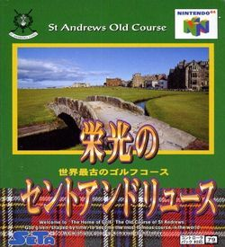 Eikou No Saint Andrews ROM