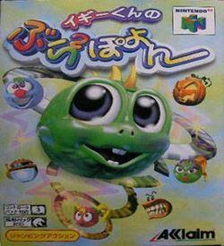 Iggy-kun No Bura Bura Poyon ROM