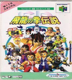 Hiryuu No Ken Twin ROM