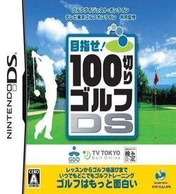 2886 - 100 Giri Golf DS ROM