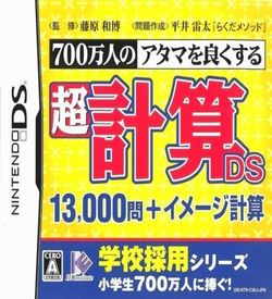 4970 - 700-Banjin No Atama O Yokusuru - Chou Keisan DS - 13000-Mon + Image Keisan ROM
