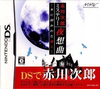 2061 - Akagawa Jirou Mystery - Yasoukyoku (6rz)