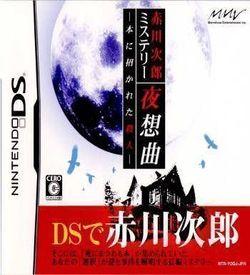 2061 - Akagawa Jirou Mystery - Yasoukyoku (6rz) ROM
