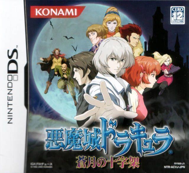 0094 - Akumajou Dracula - Sougetsu No Juujika (v01)