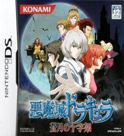 0094 - Akumajou Dracula - Sougetsu No Juujika (v01) ROM