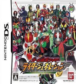 5809 - All Kamen Rider - Rider Generation ROM