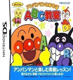3023 - Anpanman To Asobo - ABC Kyoushitsu ROM