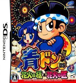 5043 - Aodon DS - Hanabi No Kiwami & Hanabi No Takumi ROM