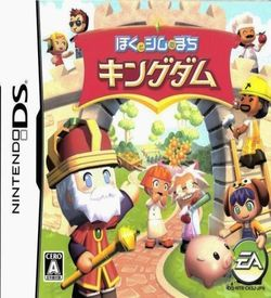 3120 - Boku To Sim No Machi - Kingdom ROM