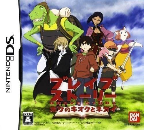 0490 - Brave Story - Boku No Kioku To Negai