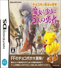 3151 - Chocobo To Mahou No Ehon - Majo To Shoujo To 5-Nin No Yuusha (BAHAMUT) ROM