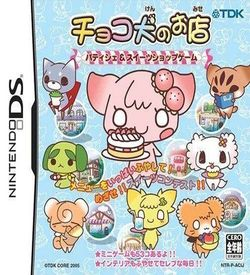 0316 - Chokoken No Omise - Patisserie Sweets Shop Game ROM