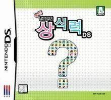 1566 - Chungjeon! Hanguginui Sangsingnyeok DS (Jdump)