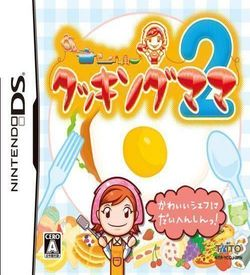 1668 - Cooking Mama 2 ROM