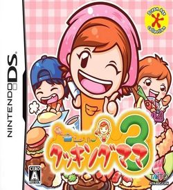 4499 - Cooking Mama 3 (JP) ROM