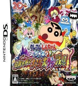 5375 - Crayon Shin-Chan Shokkugan! Densetsu Wo Yobu Omake Daiketsusen!! ROM