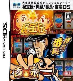 1029 - Daito Giken Koushiki Pachi-Slot Simulator Hihouden - Ossu Banchou - Yoshimune DS ROM
