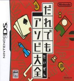 0155 - Daredemo Asobi Taizen ROM