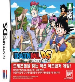 3158 - Dragon Ball DS (CoolPoint) ROM