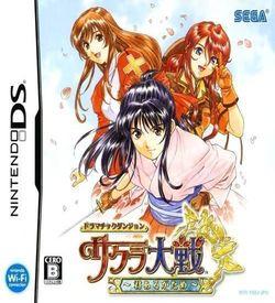 2157 - Dramatic Dungeon Sakura Taisen - Kimi Arugatame ROM