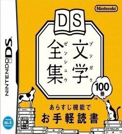1534 - DS Bungaku Zenshuu (Chikan) ROM