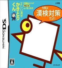 2001 - DS Kageyama Method - Tadashii Kanji Kakitori-Kun - Kondo Wa Kanken Taisaku Dayo! (MaxG) ROM