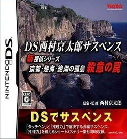 1488 - DS Kyotaro Nishimura Suspense Series - Kyoto, Atami, Zekkai No Kotou Satsui No Wana (Loli) ROM