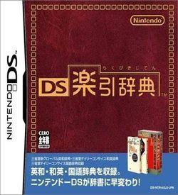 0096 - DS Rakubiki Jiten ROM