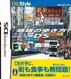 2004 - DS Style Series - Chikyuu No Arukikata DS - Hong Kong (MaxG) ROM