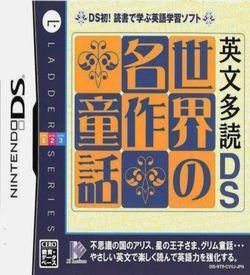 3707 - Eibun Tadoku DS - Sekai No Meisaku Douwa (JP)(High Road) ROM