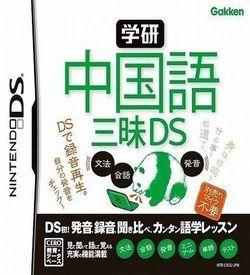 3559 - Gakken Hangeul Zanmai DS (JP) ROM