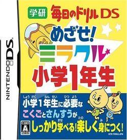 4735 - Gakken Mainichi No Drill DS - Mezase! Miracle Shougaku 1 Nensei ROM