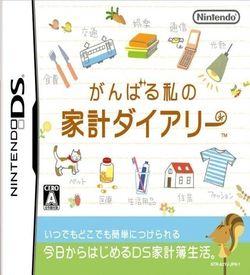 1328_-_ganbaru_watashi_no_kakei_diary_(v01)_(j)(independent) ROM