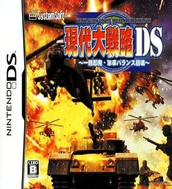 4746 - Gendai Daisenryaku DS - Isshoku Sokuhatsu, Gunji Balance Houkai ROM