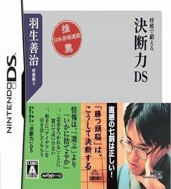 3514 - Habu Yoshiharu Shougi De Kitaeru - Ketsudanryoku (JP) ROM
