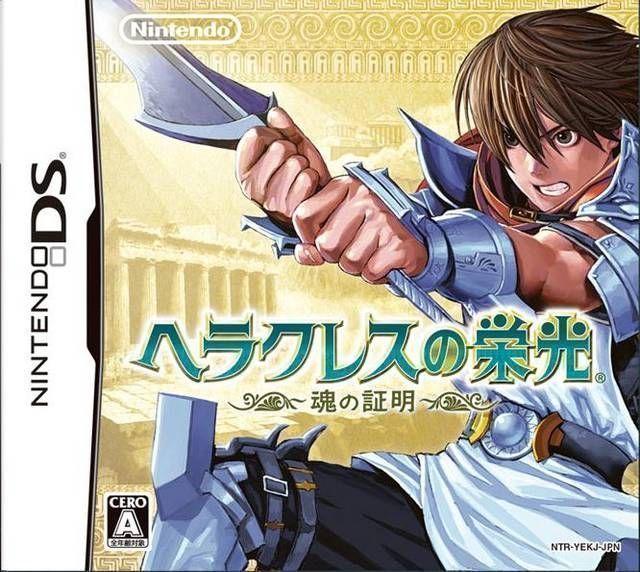 2320 - Hercules No Eikou - Tamashii No Shoumei
