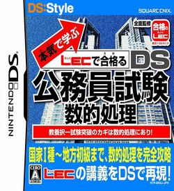 4598 - Honki De Manabu - LEC De Ukaru - DS Koumuin Shiken Suuteki Shori (JP)(BAHAMUT) ROM