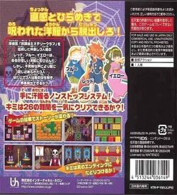 2635 - Houkago Mystery Club - 26 No Tobira ROM
