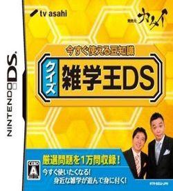 4761 - Imasugu Tsukaeru Mamechishiki - Quiz Zatsugaku-ou DS ROM