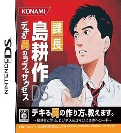 2178 - Kachou Shima Kousaku DS - Dekiru Otoko No Love & Success ROM