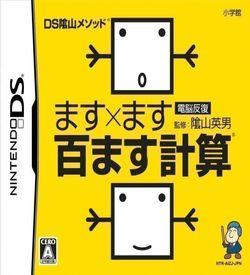 0742 - Kageyama Method Dennou Hanpuku - Masu X Masu Hyaku Masu Keisan ROM