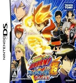2503 - Katekyoo Hitman Reborn! DS - Flame Rumble Hyper - Moeyo Mirai ROM
