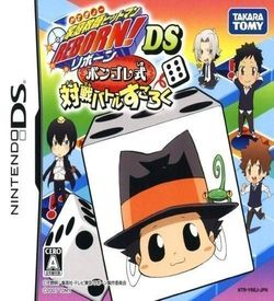 2555 - Katekyoo Hitman Reborn! DS - Vongola Shiki Taisen Battle Sugoroku (NEET) ROM