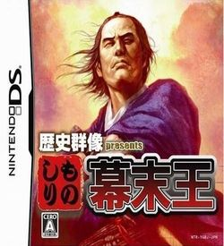 2328 - Keikishi Gunzou Presents - Monoshiri Bakumatsu-Ou (6rz) ROM