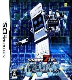 3581 - Keitai Sousakan 7 DS - Buddy Sequence (JP) ROM