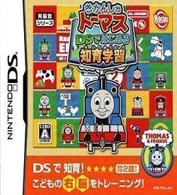 2682 - Kikansha Thomas - DS De Hajimeru Chiiku Gakushuu ROM