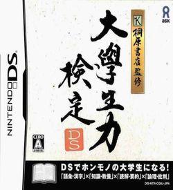 3648 - Kirihara Shoten Kanshuu - Daigakusei Ryoku Kentei DS (JP)(High Road) ROM
