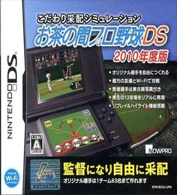 4856 - Kodawari Saihai Simulation - Ochanoma Pro Yakyuu DS - 2010 Nendo Ban ROM