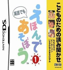 0486 - Kodomo No Tame No Yomi Kikase - Ehon De Asobou 1-Kan ROM